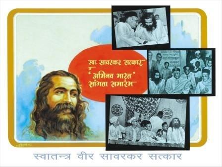 Shri Guruji Pradarshani - Hindi